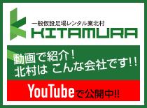 動画で紹介!北村はこんな会社です!!YouTubeで公開中!!