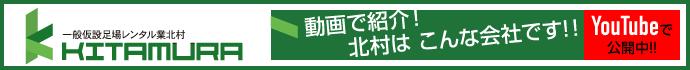 動画で紹介!北村はこんな会社です!